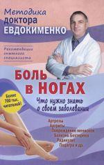 Dr Evdokimenko a magas vérnyomásról