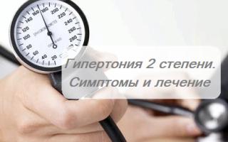 A magas vérnyomás diagnosztizálása 2. fokozat és kezelési módszerek