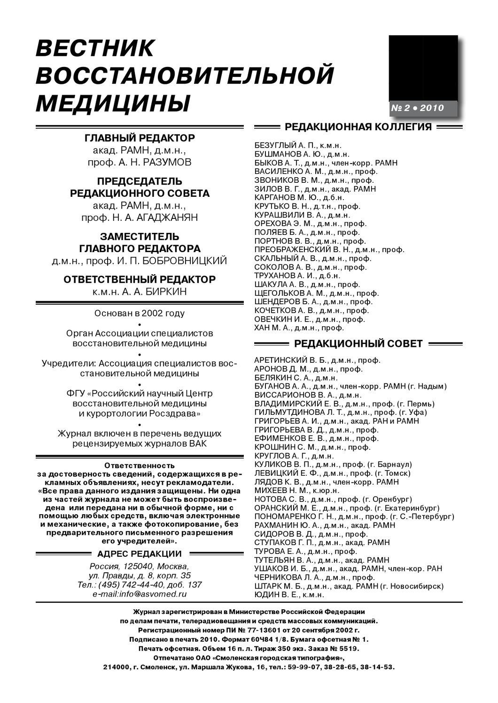 velometria hipertónia)