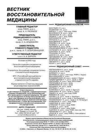 velometria hipertónia