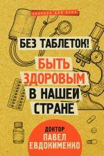 Dr Evdokimenko a magas vérnyomásról)