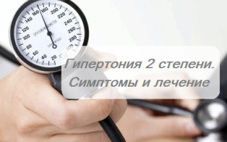magas vérnyomás 2 fok a 2
